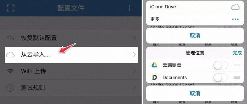 """iOS利器""""小火箭""""(Shadowrocket)最全使用教程(转载)"""
